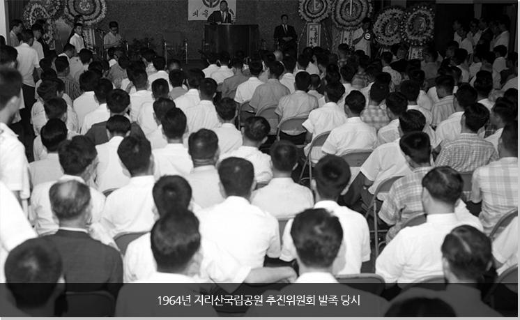 1694년 지리산국립공원 추진위원회 발족 당시
