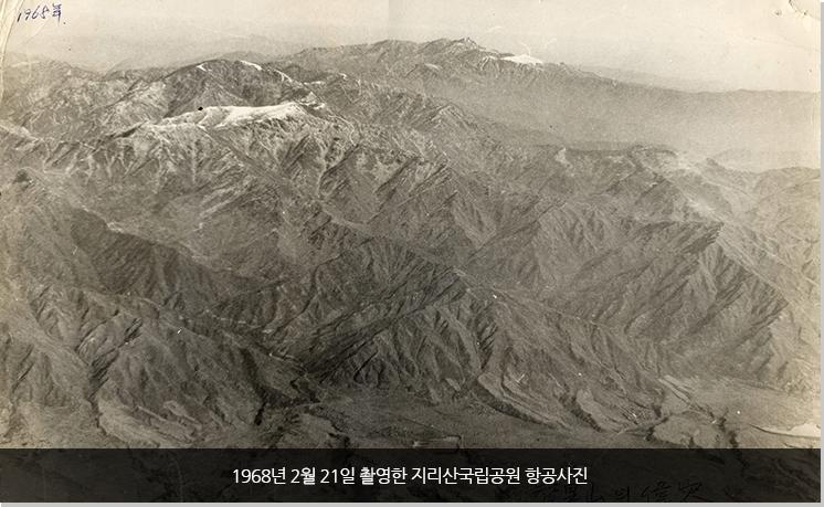 1968년 2월 21일 촬영한 지리산 국립공원 항공사진