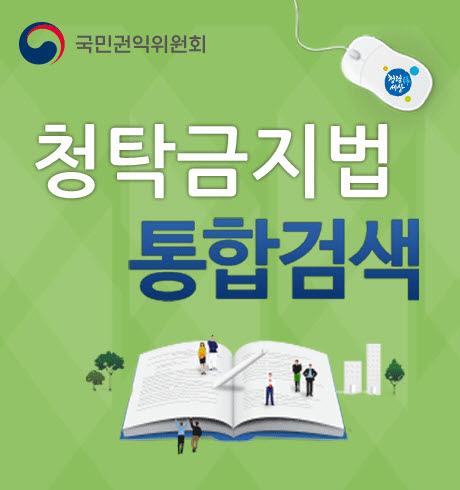 청탁금지법 통합 검색