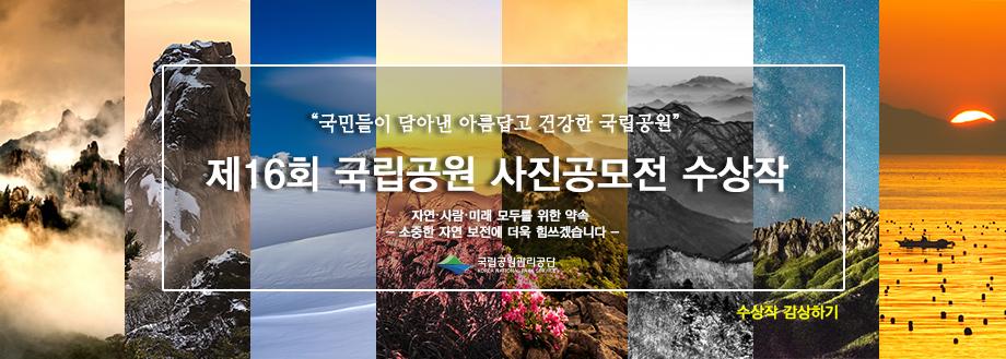 국립공원 사진전 수상작