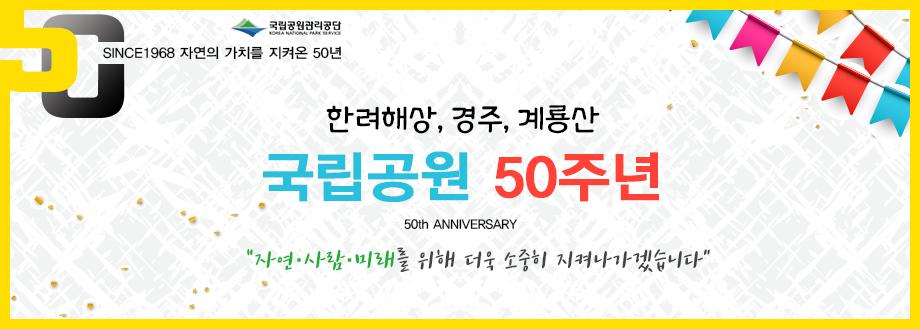 한려/경주/계룡 지정 50주년