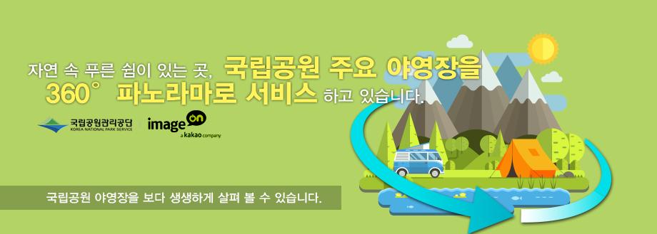 야영장 360 파노라마