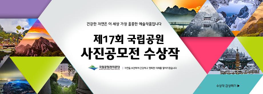 사진공모전 수상작품 공개