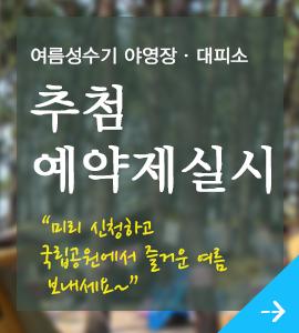 여름성수기(7월16일 ~ 8월15일)  야영장 ? 대피소 추첨 예약제 실시