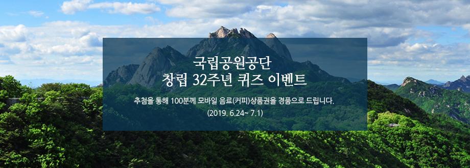 국립공원공단 창립 32주년 퀴즈 이벤트 추첨을 통해 100분께 모바일 음료(커피)상품권을 경품으로 드립니다.  (2019. 6.24~ 7.1)