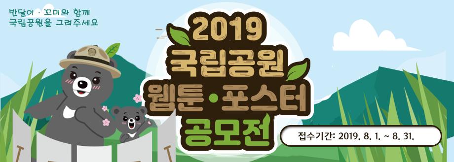 2019 국립공원 웹툰?포스터 공모전  접수기간: 2019. 8. 1. ~ 8. 31.