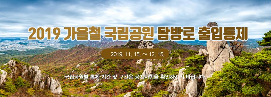 2019 가을철 국립공원 탐방로 출입통제 2019. 11. 15. ~ 12. 15. 국립공원별 통제 기간 및 구간은 공지사항을 확인하시기 바랍니다.