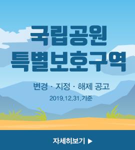 국립공원특별보호구역 변경·지정·해제 공고 2019.12.31.기준 자세히 보기