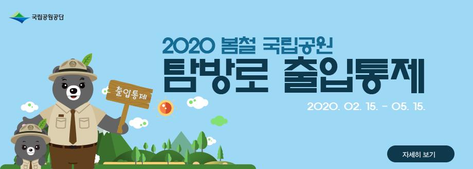 2020 봄철 국립공원 탐방로 출입통제 2020. 02. 15. ~ 05. 15.