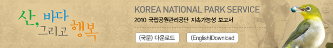 ��,�ٴ� �׸��� �ູ KOREA NATIONAL PARK SERVICE 2010 ���������� ���Ӱ��ɼ� ���?