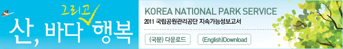 ��,�ٴ� �׸��� �ູ KOREA NATIONAL PARK SERVICE 2011 ���������� ���Ӱ��ɼ� ���?