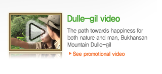 Dulle-gil video -The path towards happiness for both nature and man, Bukhansan Mountain Dulle-gil - See promotional video
