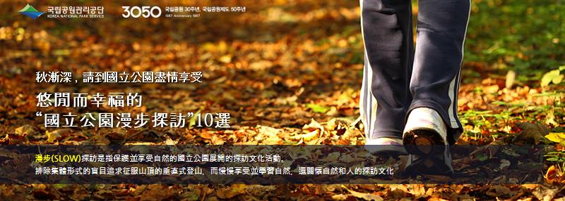 """悠閒而幸福的  """"國立公園漫步探訪""""10選"""