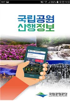 국립공원 산행정보 앱 초기화면
