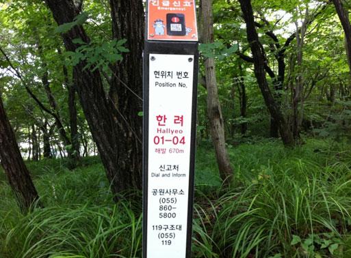 탐방로상에 설치된 다목적 위치표지판