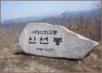 내장산의 최고봉 신선봉