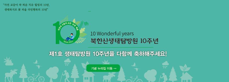 북한산 생태탐방원 10주년