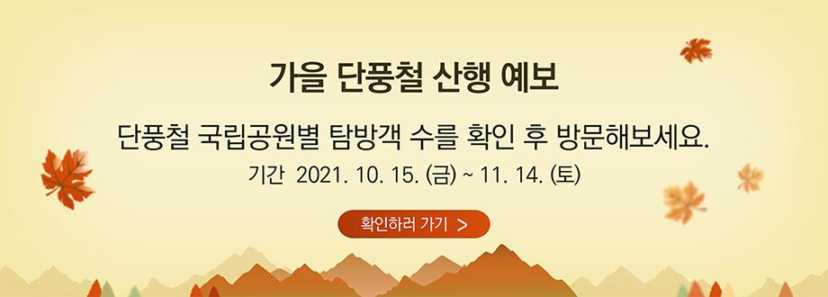가을 단풍철 산행 예보(10.15.~11.14.)