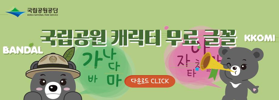 국립공원 캐릭터 글꼴(폰트) 무료 배포