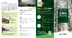 Odaesan National Park Guide Book(Chinese)
