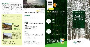 Odaesan National Park Guide Book(Japanese)